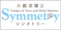 小顔美矯正 Design of Face and Bady Balance Symmerty シンメトリー