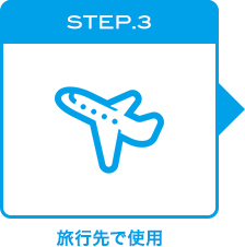 STEP.3 旅行先で使用